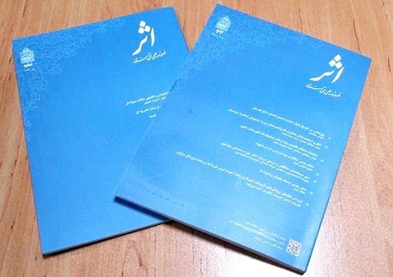شماره ۷۳ فصلنامه اثر و یک شماره نمایه آن منتشر شد