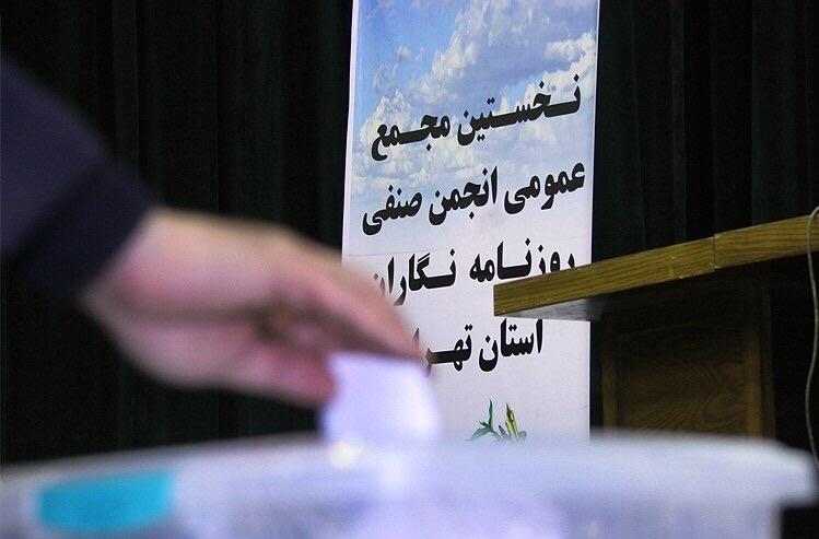 انتخاب نخستین هیات مدیره انجمن صنفی روزنامهنگاران تهران