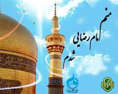 قرارگاه جهادی امام رضا علیه السلام