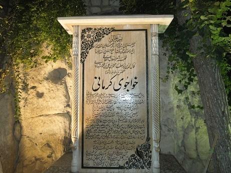 زندگینامه: خواجوی کرمانی (۶۸۹-۷۵۲)
