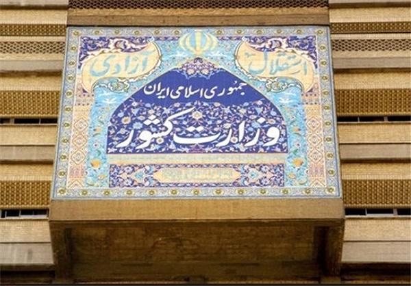 وزارت کشور: جبهه یکتا و یاران انقلاب درخواست مجوز ندادهاند