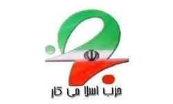 حزب اسلامی کار: تابع نظر شورای سیاستگذاری اصلاحطلبان هستیم