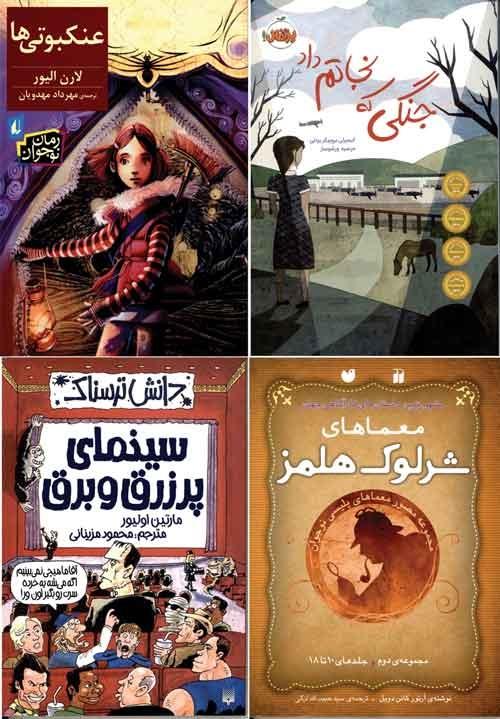 """""""حلال معماهای حلنشدنی"""" و سه کتاب دیگر"""