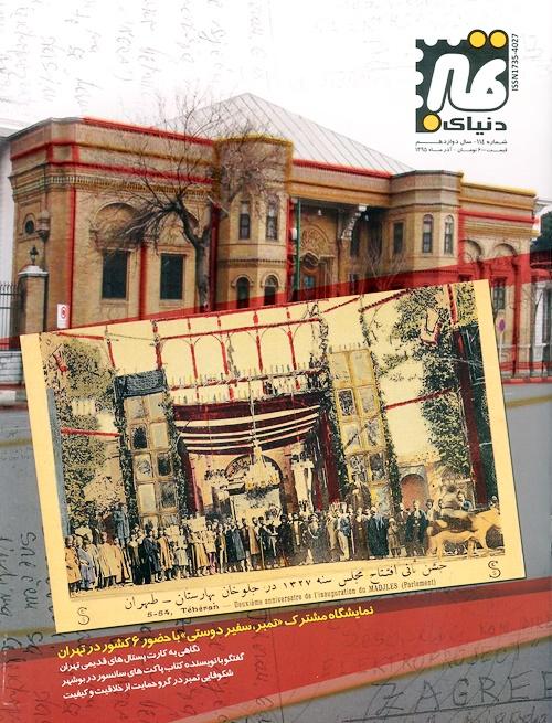 یکصدو چهاردهمین شماره ماهنامه دنیای تمبر منتشر شد
