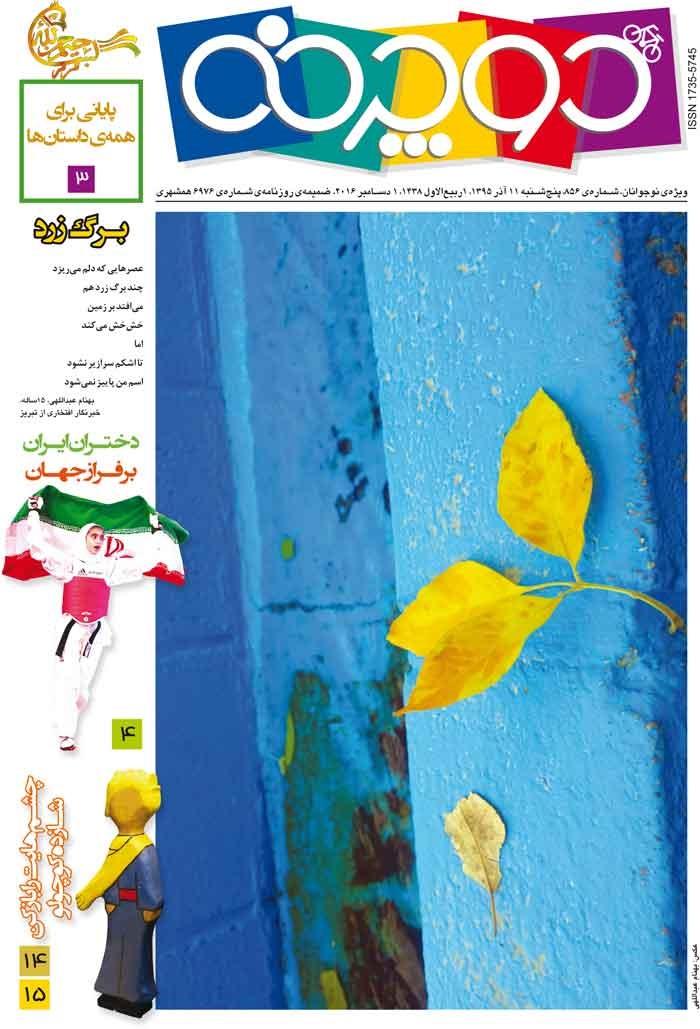عکس روی جلد: بهنام عبداللهی