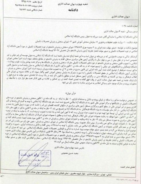 رأی دیوان عدالت اداری درباره آزمونهای دانشگاه آزاد
