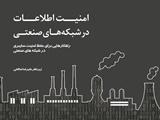 کتاب امنیت اطلاعات در شبکههای صنعتی منتشر شد