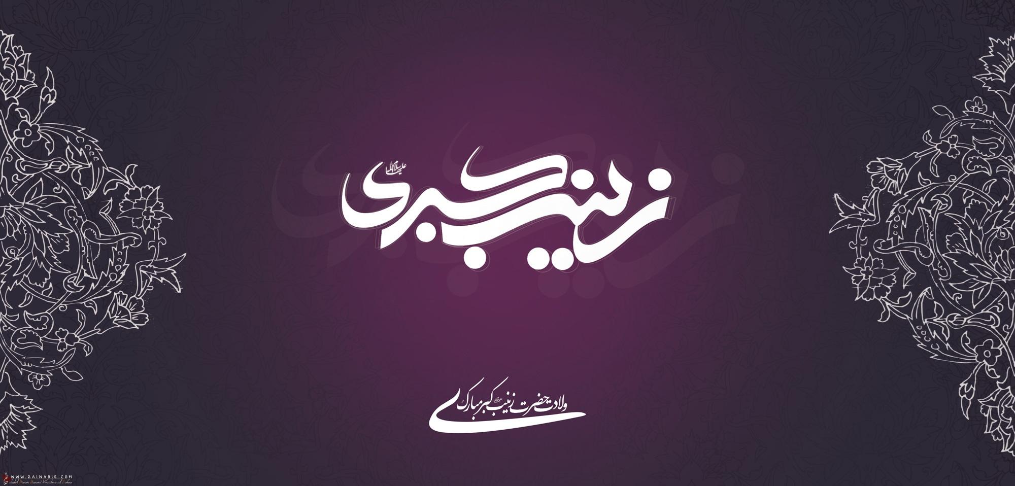 Hazrat-Zeinab