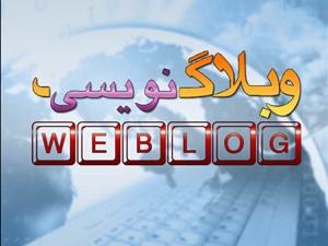 اختتامیه چهارمین جشنواره کانون وبلاگ و رسانههای اجتماعی برگزار شد