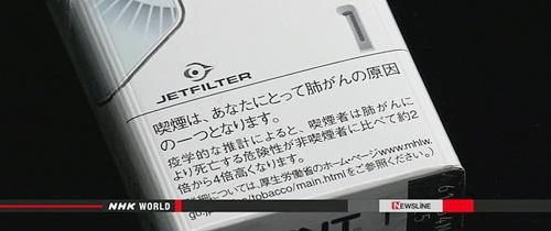 ژاپن پیامهای هشدار بر روی پاکت سیگار را افزایش میدهد