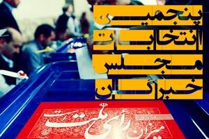 وزارت کشور: نتایج خبرگان در تهران نهایی نیست