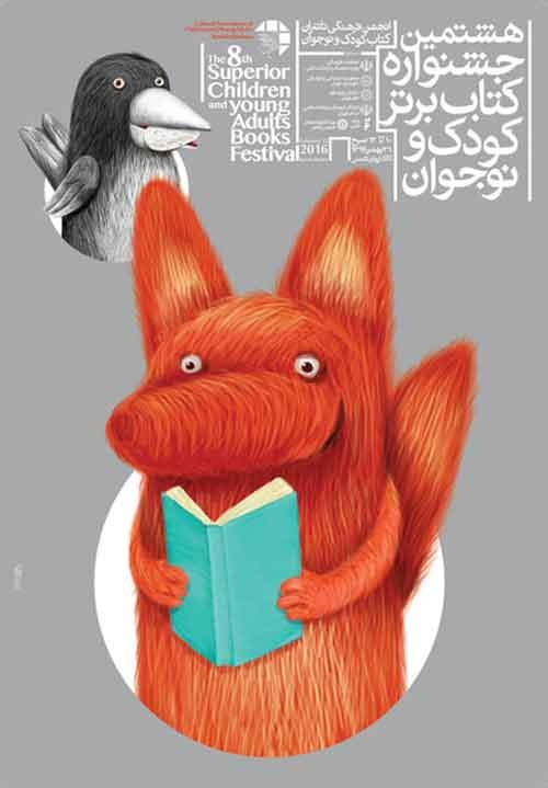 معرفی ۱۰ کتاب برتر کودک و نوجوان