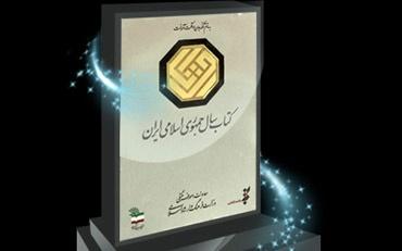 آشنایی با جایزه کتاب سال ایران