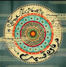 بازسازی ۱۰ نقاشی بزرگ دنیا با نقوش ایرانی