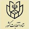 انتقال حوزه انتخابیه برخی نامزدهای مجلس خبرگان رهبری