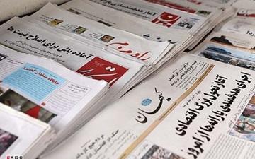 ۲۰ بهمن؛ خبر اول روزنامههای صبح ایران