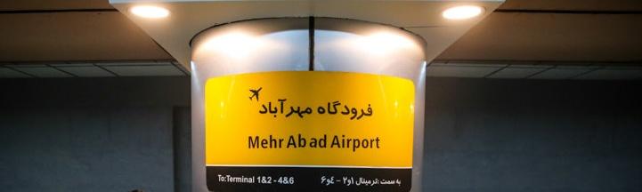 آغاز بهره برداری ازمتروی  فرودگاه مهرآباد ؛ ۲۵ اسفند