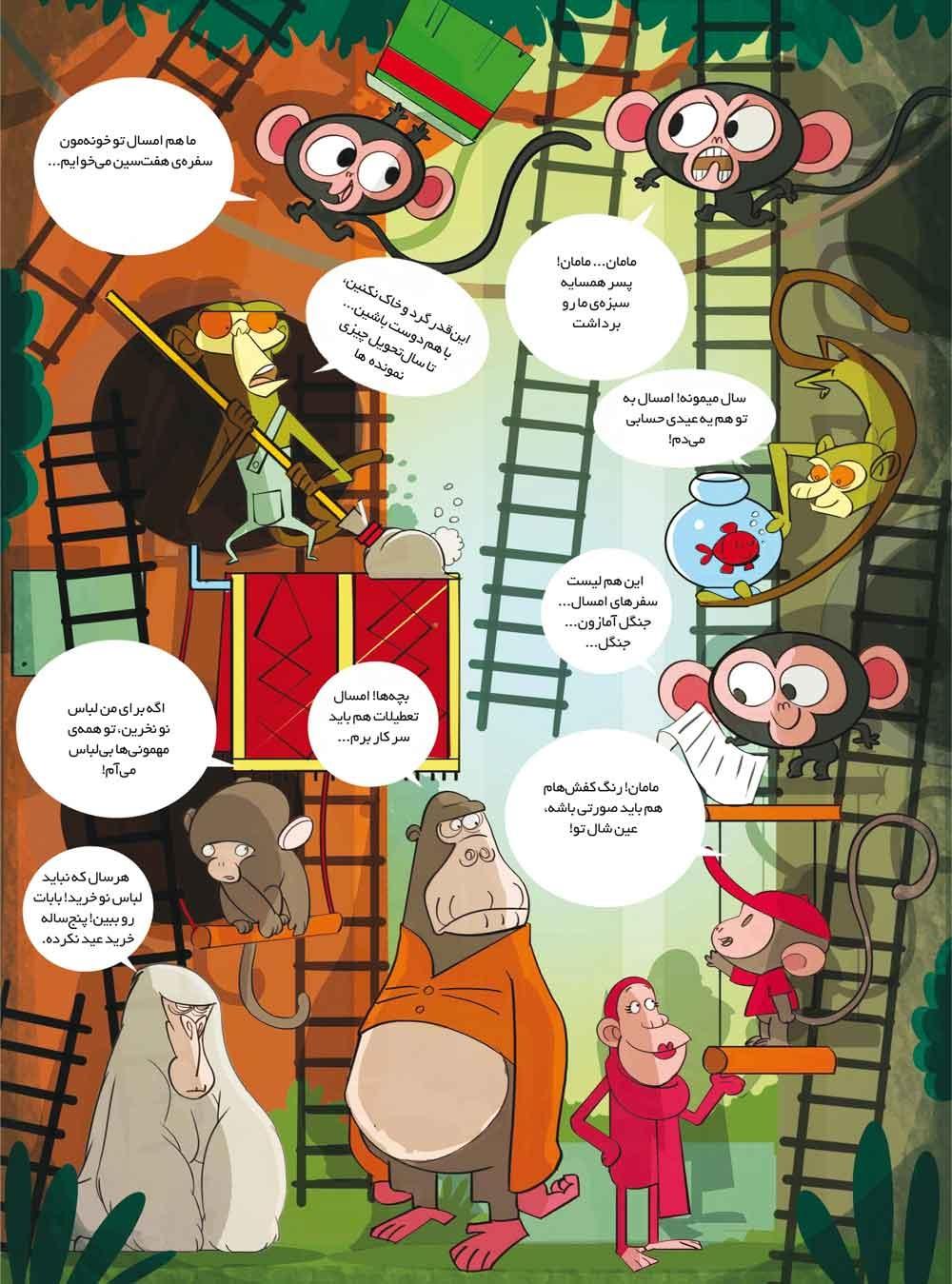 میمونهای دم عید!