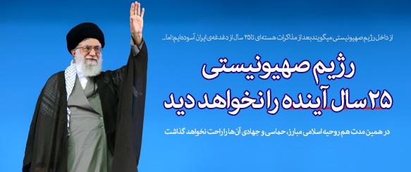 مهمترین جمله رهبر انقلاب در سال ۹۴ انتخاب شد