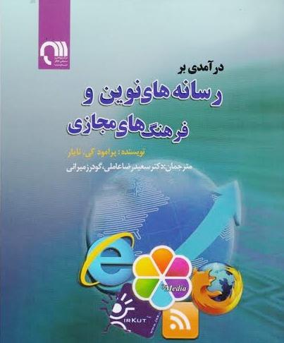 درآمدی بر رسانههای نوین و فرهنگهای مجازی منتشر شد