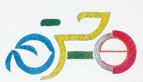 دوچرخه شماره ۸۲۴