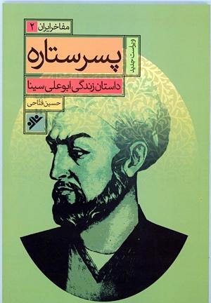 سومین باز نشر پسر ستاره داستان زندگی ابوعلی سینا