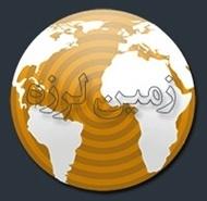 وقوع زمین لرزه ای بزرگ در کابل و اسلام آباد و هند