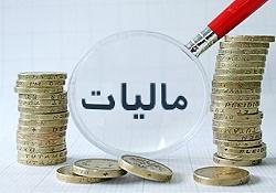 سقف معافیت مالیاتی در سال جاری ۱۵۶ میلیون ریال تعیین شد