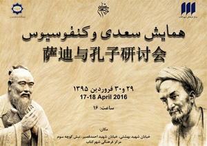 همایش سعدی و کنفوسیوس برگزار میشود