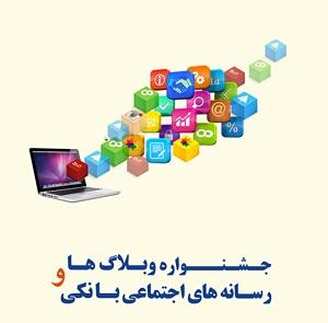 جشنواره وبلاگها و رسانههای اجتماعی بانکی برگزار میشود