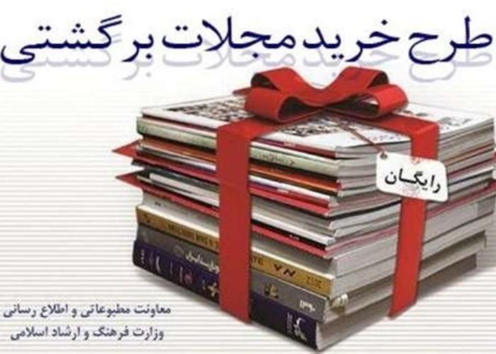 طرح خرید مجلات برگشتی