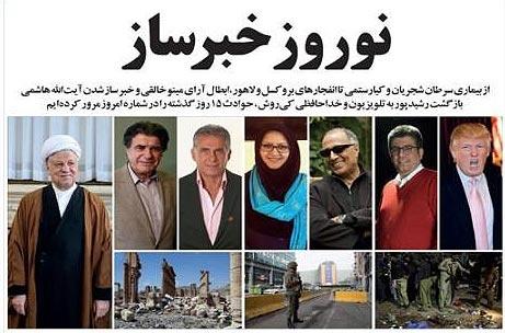 نوروز خبرساز