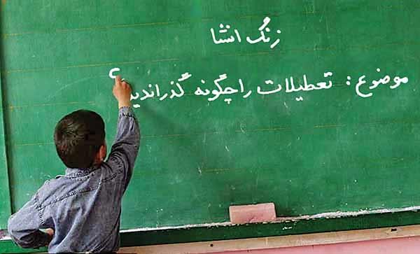 مدرسه-معلم