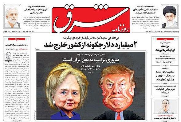 روزنامه شرق؛ ۶ اردیبهشت