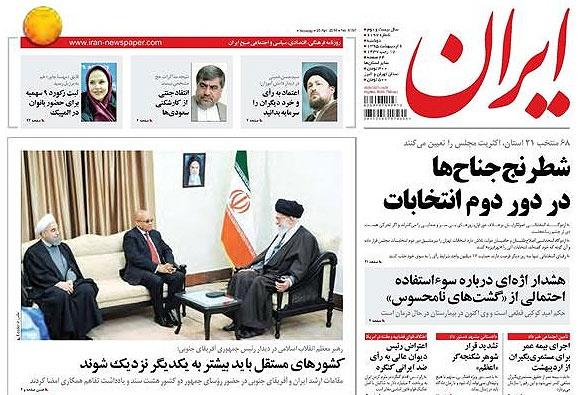 روزنامه ایران، ۶ اردیبهشت