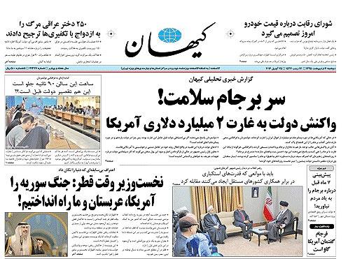 روزنامه کیهان،۶ اردیبهشت