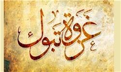 تنها غزوهای که امیرالمؤمنین (ع) در آن پیامبر (ص) را همراهی نکرد