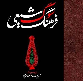 فرهنگ سوگ شیعی منتشر شد