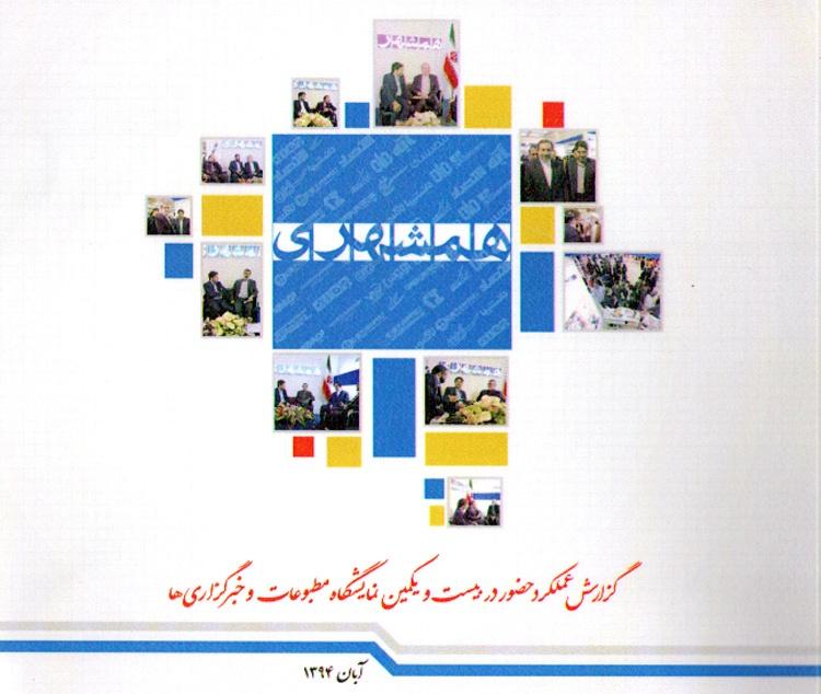 گزارش عملکرد و حضور موسسه همشهری در بیست و یکمین نمایشگاه مطبوعات و خبرگزاریها