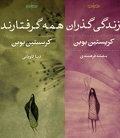 دو کتاب از کریستین بوبن