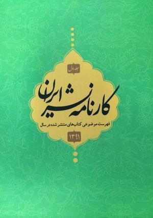 کارنامه نشر ایران در سال ۱۳۹۱