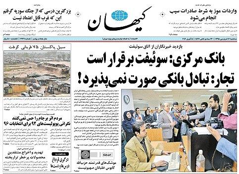 روزنامه کیهان، ۱۷ فروردین