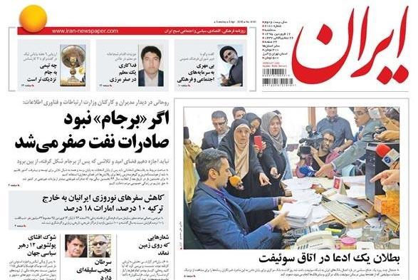 روزنامه ایران، ۱۷ فروردین