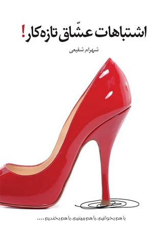 اولین رمان کمدی - عکس ایرانی منتشر شد
