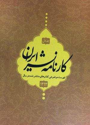 کارنامه نشر ایران در سال ۱۳۹۳