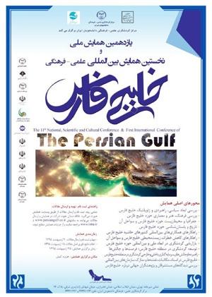 یازدهمین همایش ملی علمی و فرهنگی خلیج فارس در کیش برگزار میشود