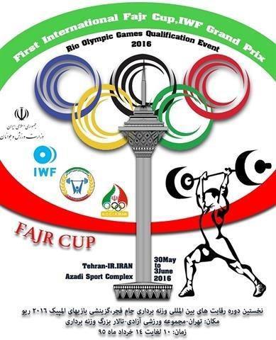 Fajr weightlifting Logo