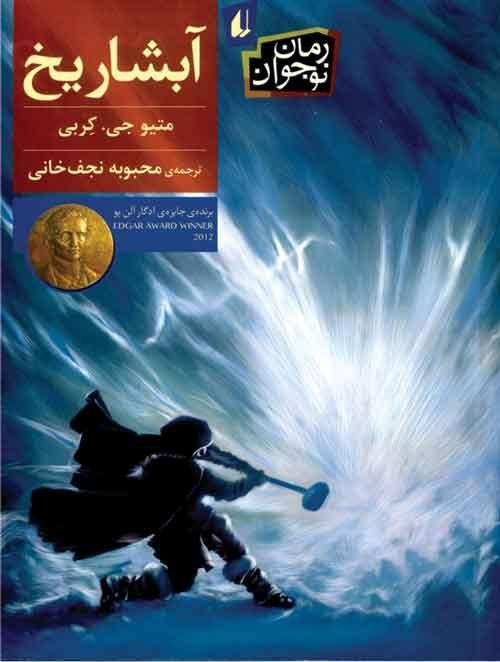 شاهزادهی قصهگو و سه کتاب دیگر