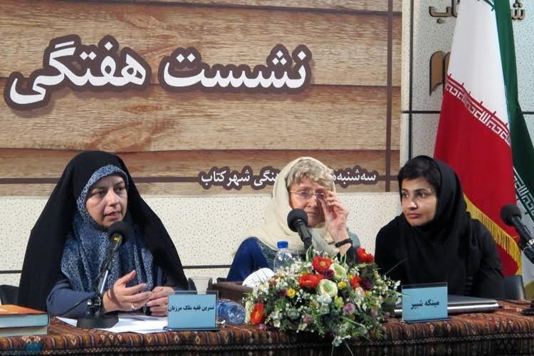 گزارش نشست زنان در آینهی تمثیل ملل