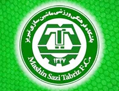 باشگاه ماشین سازی تبریز